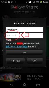 pokerstars-app-06