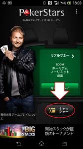 pokerstars-app-08