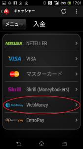 pokerstars-app-09