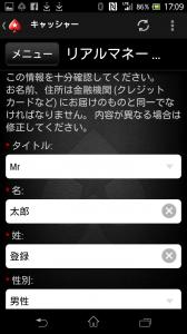 pokerstars-app-10