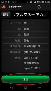 pokerstars-app-13