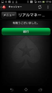 pokerstars-app-14