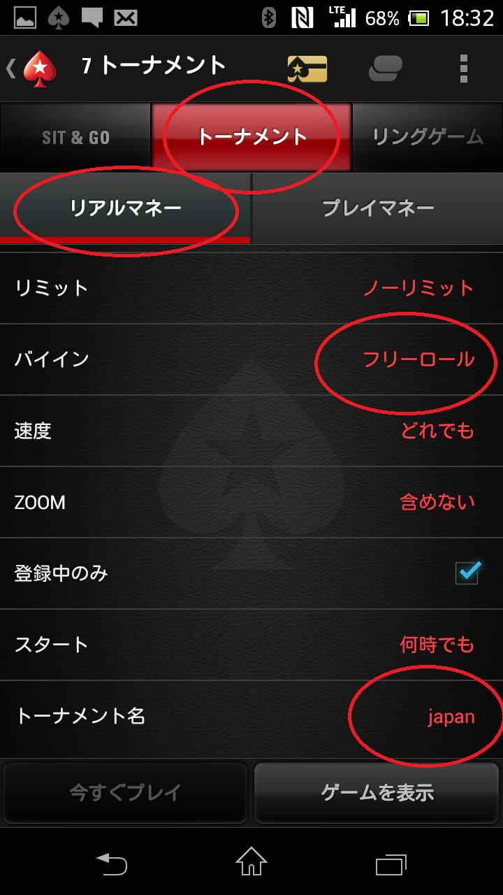 Poker app android pokerstars