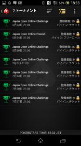 pokerstars-app-17