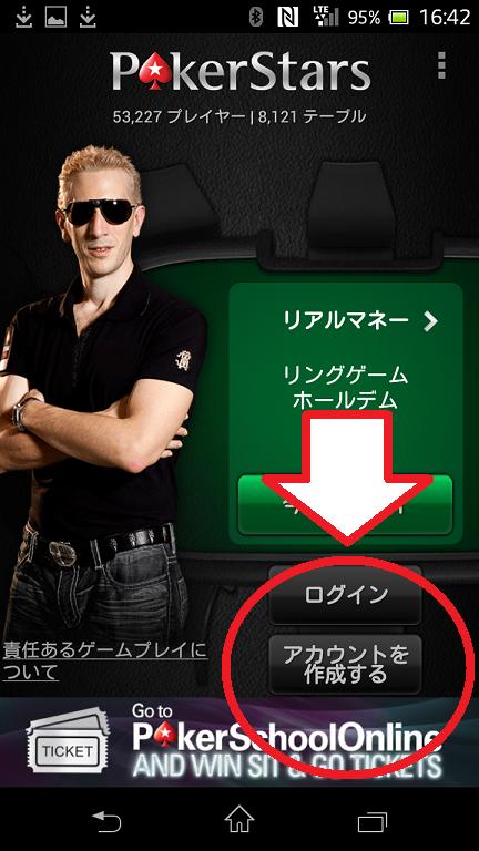 pokerstars-app-01