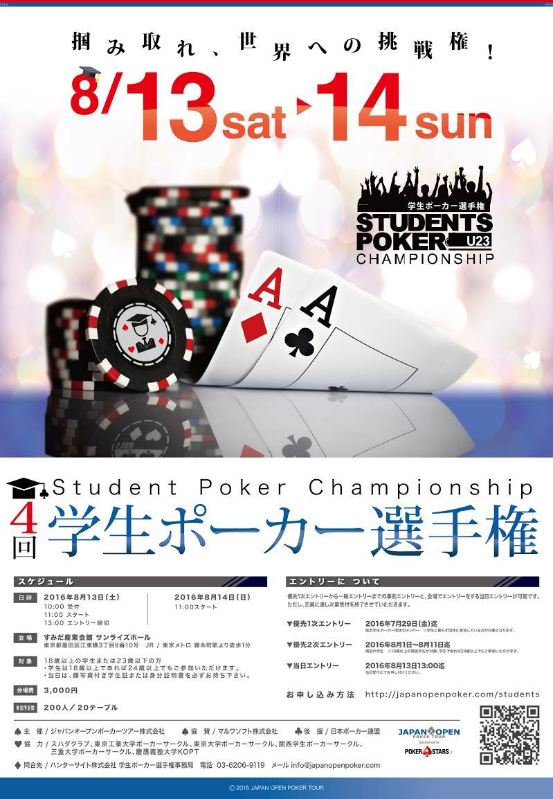学生ポーカー2016081314