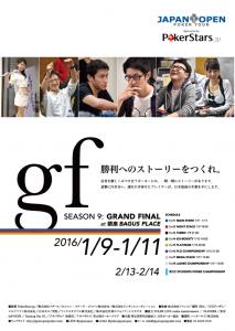JAPAN OPEN 9_GF_POSTER