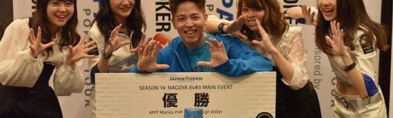 14: NAGOYA メイン・サイドイベント結果