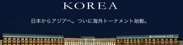 ASIA OPEN 2018 KOREA スーパーサテライト
