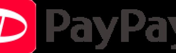 PayPayでのお支払いに対応します