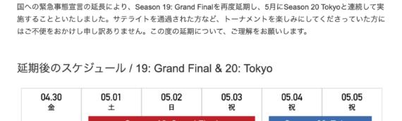19: Grand Finalを再延期し、5月に20: Tokyoと連続で開催