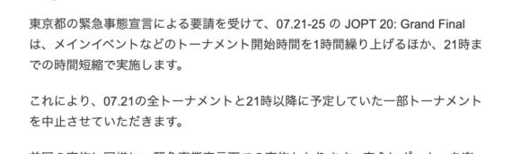 トーナメント内容を変更して実施 2021.07.21-25 / JOPT 20: Grand Final